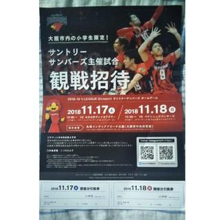 ✨観戦招待券✨送料無料(バスケットボール)