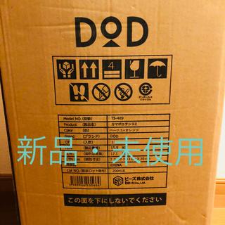 ドッペルギャンガー(DOPPELGANGER)の新品未使用 最新版カマボコテント2 ベージュ×オレンジ(テント/タープ)