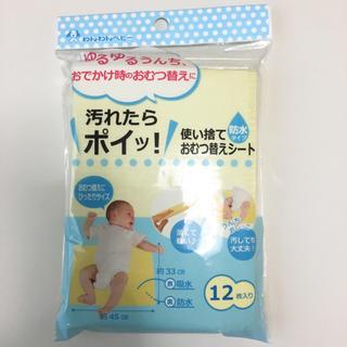 ◆新品◆ 使い捨ておむつ替えシート 12枚  防水タイプ(おむつ替えマット)