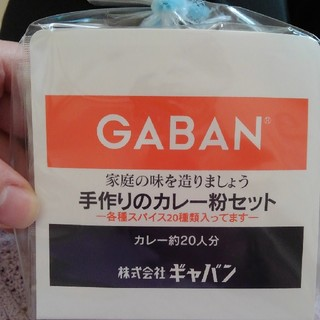ギャバン(GABAN)のGABAN 手作りカレー粉セット スパイス(調味料)