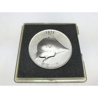 ジェイアール(JR)のレア 1972年 鉄道100年記念シルバーメダル 明治5年 日本国有鉄道 機関車(金属工芸)