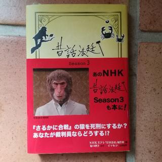 キンノホシシャ(金の星社)の昔話法廷 本(文学/小説)