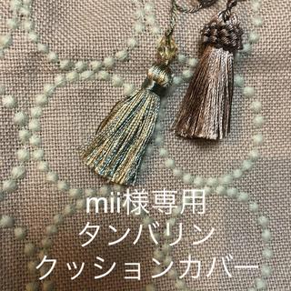 ミナペルホネン(mina perhonen)のmii様専用 ミナペルホネン タンバリンクッションカバー(クッションカバー)