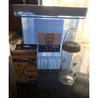 ミルトン NUK(食器/哺乳ビン用洗剤)