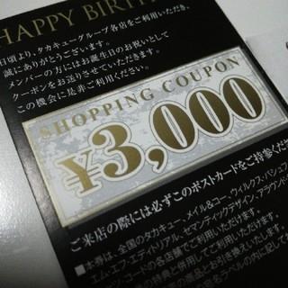 タカキュー(TAKA-Q)の【TAKA-Q】バースデークーポン3000円(ショッピング)