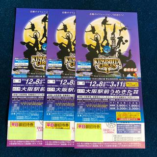 木下大サーカス大阪うめきた公演 自由席ご招待券3枚  非売品  お値段交渉OK(サーカス)