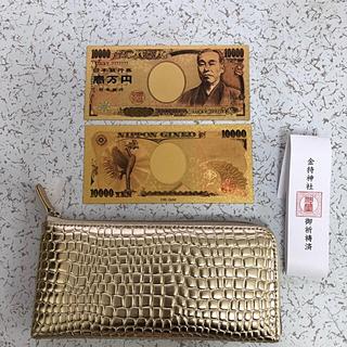 金持神社 長財布       おまけ  レプリカ1万札2枚(長財布)
