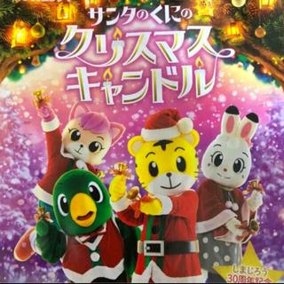 しまじろうコンサート 大阪 12月2日 2枚 チケット オリックス劇場 12/2(キッズ/ファミリー)