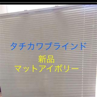 新品☆ タチカワブラインド 横型 マットアイボリー RDS(ブラインド)