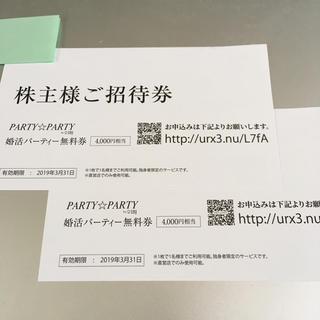パーティーパーティー(PARTYPARTY)のIBJ 株主優待券2枚 婚活パーティー無料ご招待券(その他)