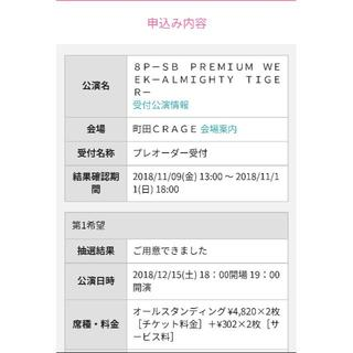 8P-SB PREMIUM WEEK  チケット2枚連番(その他)