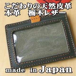 トチギレザー(栃木レザー)の栃木レザー 日本製 本革 牛革 パスケース IDケース グリーン Y03(名刺入れ/定期入れ)
