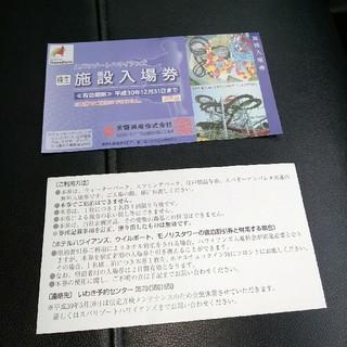 スパリゾートハワイアンズ施設入場券2枚 株主優待券(プール)