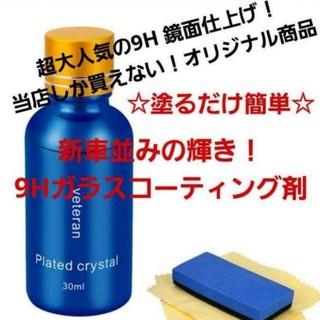 当店のオリジナル!最新 9H 超撥水☆クリスタル 鏡面☆ガラスコーティング剤(洗車・リペア用品)