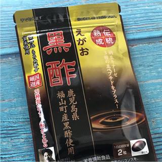 えがお 黒酢3袋セット🌟新品未開封⭐️人気商品最速発送