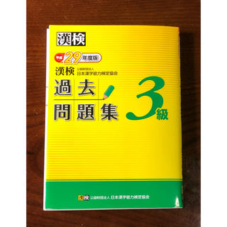 漢検3級 過去問題集(資格/検定)