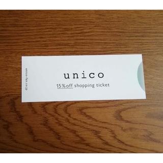 ウニコ(unico)のunico 15%OFF ミサワ 株主優待券 送料込(ショッピング)