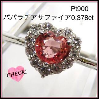 Pt900 パパラチアサファイア0.378ct×ダイヤ0.13ctリング約12号(リング(指輪))