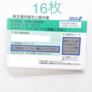 エーエヌエー(ゼンニッポンクウユ)(ANA(全日本空輸))の最新 ANA 株主優待 16枚(航空券)