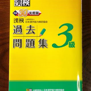 平成30年度 漢検3級 過去問題集(資格/検定)
