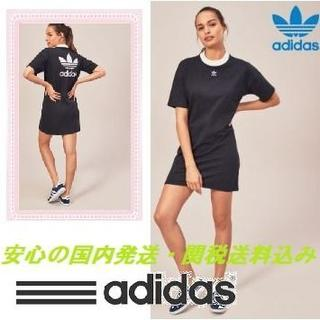 アディダス(adidas)のセール!新品タグ付き!adidas Originals ワンピ(ミニワンピース)