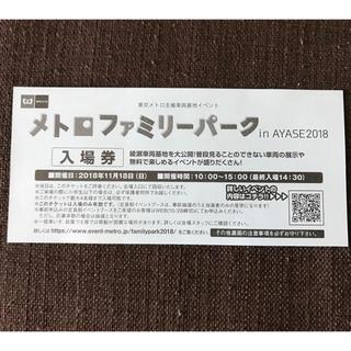 メトロファミリーパーク 入場券(その他)