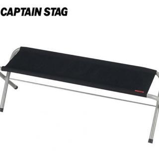 キャプテンスタッグ(CAPTAIN STAG)のCAPTAIN STAG グラシア フォールディングベンチ(ブラック)(テーブル/チェア)
