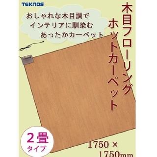 木目フローリングタイプ ホットカーペット 2畳(ホットカーペット)