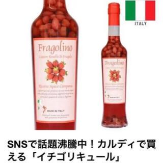 カルディ フラゴリーノ いちごのリキュール(リキュール/果実酒)