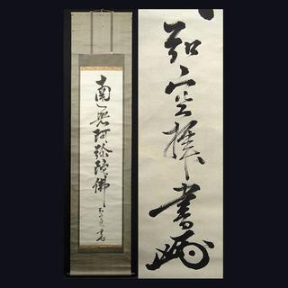 掛軸 弘空 銘『六字名号』仏書 紙本 掛け軸 a092419(書)