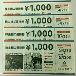 アサヒ(アサヒ)の簡易書留 自転車あさひ 株主優待券18000円分(その他)