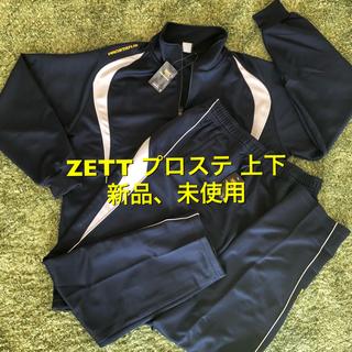 ゼット(ZETT)のZETT プロステ ジャージ 上下セット ネイビー  新品未使用 XO(ジャージ)