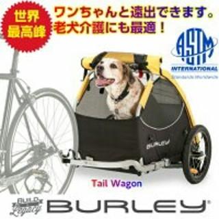 ジョンスメドレー(JOHN SMEDLEY)のテイルワゴン<Burley Tailwagon>ドッグトレーラー(パーツ)
