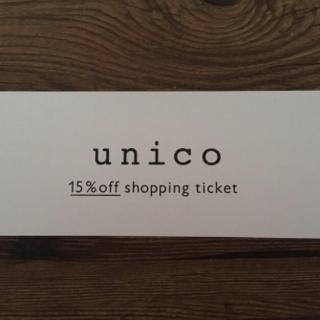 ウニコ(unico)のunico ウニコ 株主優待券 クーポン チケット ミサワ(ショッピング)