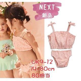 ネクスト(NEXT)の◆新品◆NEXT◆80cm◆ピンク刺繍 肩紐ビキニ 上下水着 UK9-12(水着)