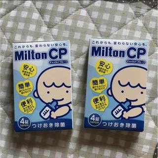 ミルトン 錠剤(食器/哺乳ビン用洗剤)