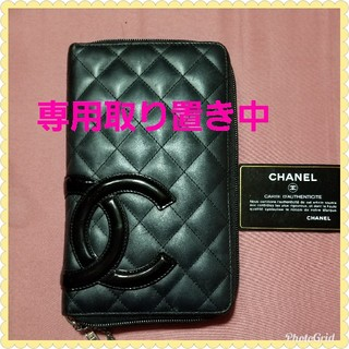 シャネル(CHANEL)の【ponchan様専用】CHANELカンボンライン長財布(財布)