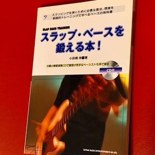 スラップ・ベースを鍛える本  (CD付)(その他)