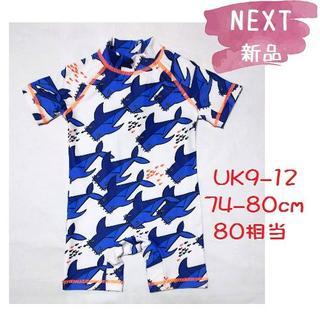 ネクスト(NEXT)の◆新品◆NEXT◆80cm◆ホワイトシャーク サーフスーツ 水着 UK9-12(水着)