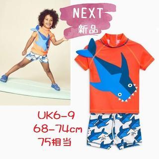 ネクスト(NEXT)の◆新品◆NEXT◆75cm◆オレンジ サメ ラッシュガード 上下水着 UK6-9(水着)