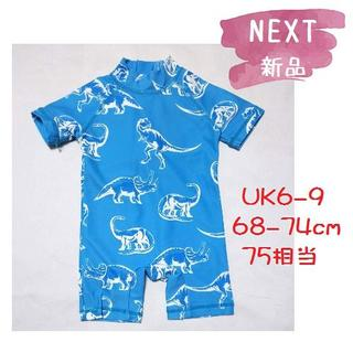 ネクスト(NEXT)の◆新品◆NEXT◆75cm◆ブルーディノザウルス サーフスーツ水着 UK6-9(水着)