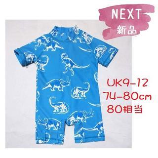 ネクスト(NEXT)の◆新品◆NEXT◆80cm◆ブルーディノザウルス サーフスーツ水着 UK9-12(水着)