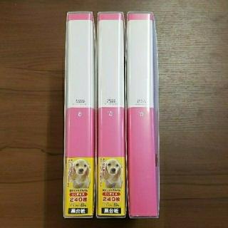 コクヨ(コクヨ)のKOKUYO☆アルバム3冊セット(アルバム)