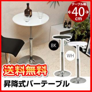 バーテーブル おしゃれ ハイ ロー 直径390mm 高さ調節 昇降式 黒 (バーテーブル/カウンターテーブル)
