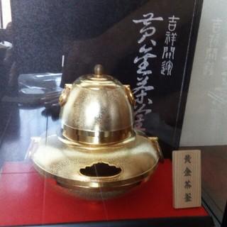 新品!24KGP 装飾用黄金茶釜(金属工芸)