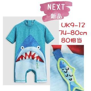 ネクスト(NEXT)の◆新品◆NEXT◆80cm◆ブルーシャーク サーフスーツ 水着 UK9-12(水着)