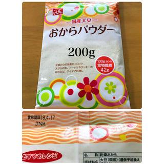 おからパウダー☆200g 国産大豆(豆腐/豆製品)