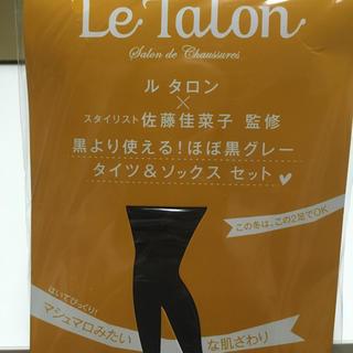 ルタロン(Le Talon)のバイラ 11月号 ルタロン ソックス(タイツ/ストッキング)