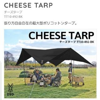 ドッペルギャンガー(DOPPELGANGER)のDOD dod ドッペルギャンガー チーズタープ ブラック 未使用(テント/タープ)