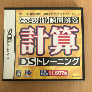 NINTENDO DSソフト 計算トレーニング